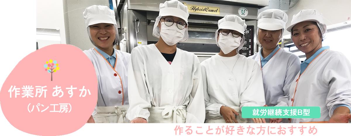作業所あすか(パン工房)|作業所「あすか」では、パンやワッフルなどを 作って、近隣の直売所で販売しています。 就労継続支援B型・就労移行支援作業所