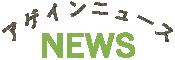 ニュース|アゲインニュース
