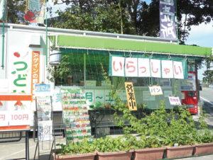 アゲインの野菜・パンの直売所「つどい」