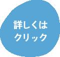 作業所 あすか(パン工房)詳細