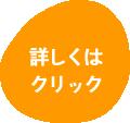 作業所 りん(出荷センター)詳細