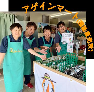 福祉直売所アゲインマート|自分たちで作った野菜、袋詰めした野菜をお客様に直接販売する喜びを味わえ、お客様と接することでコミュニケーション能力も高められます。