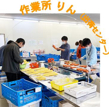 作業所 りん(出荷センター)|実践的な就労訓練を受けたい方に|就労継続支援B型